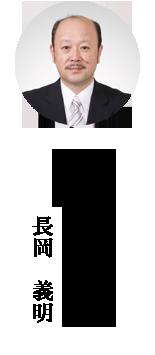 長岡 義明